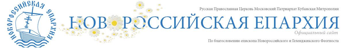 Новороссийская епархия. Официальный сайт
